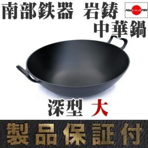 中華鍋 南部鉄器 深型 大 36cm 岩鋳 日本製 ギフト 贈り物 保証書 パンフレット付き kitchengoods