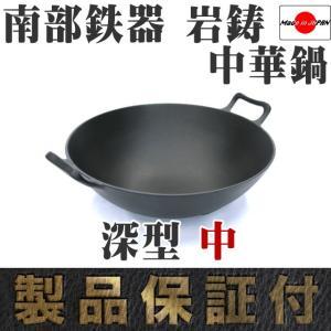 中華鍋 南部鉄器 深型 中 32cm 岩鋳 日本製 ギフト 贈り物 保証書 パンフレット付き kitchengoods