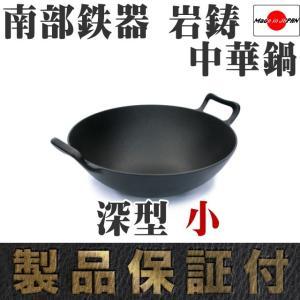 中華鍋 南部鉄器 深型 小 28cm 岩鋳 日本製 ギフト 贈り物 保証書 パンフレット付き kitchengoods