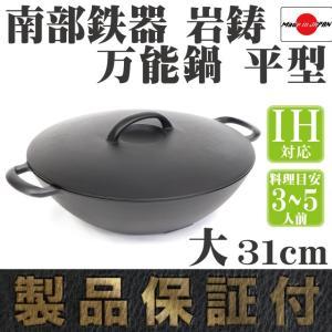万能鍋 南部鉄器 平型 大 31cm 岩鋳 日本製 IH対応 ギフト 贈り物 保証書 パンフレット付き|kitchengoods