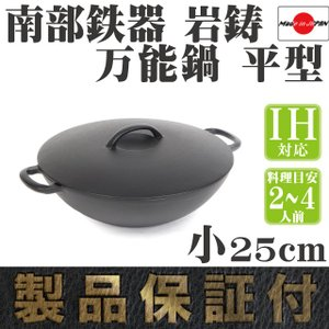 万能鍋 南部鉄器 平型 小 25cm 岩鋳 日本製 IH対応 ギフト 贈り物 保証書 パンフレット付き|kitchengoods