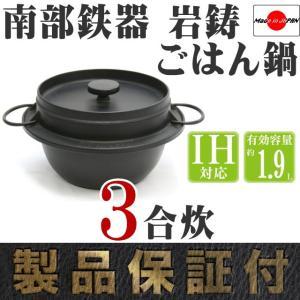 ごはん鍋 南部鉄器 岩鋳 3合炊 日本製 IH対応 ギフト 贈り物 保証書 パンフレット付き|kitchengoods