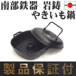 やきいも鍋 南部鉄器 岩鋳 日本製 ギフト 贈り物 保証書 パンフレット付き kitchengoods