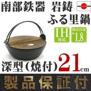 ふる里鍋 田舎鍋 南部鉄器 岩鋳 深型 焼付 21cm 日本製 IH対応 ギフト 贈り物 保証書 パンフレット付き|kitchengoods