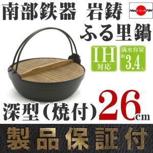 ふる里鍋 田舎鍋 南部鉄器 岩鋳 深型 焼付 26cm 日本製 IH対応 ギフト 贈り物 保証書 パンフレット付き|kitchengoods