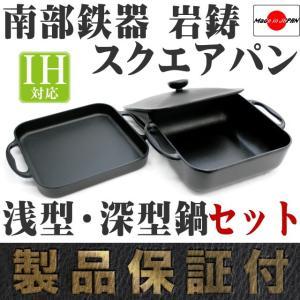 スクエアパン・クレアール 南部鉄器 岩鋳 浅型鍋・深型鍋セット (焼付) 日本製 IH対応 ギフト 贈り物 保証書 パンフレット付き|kitchengoods