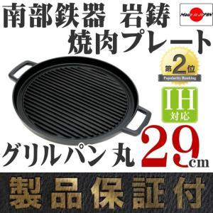 焼肉プレート 南部鉄器 岩鋳 グリルパン 丸 29cm 日本製 IH対応 鉄板 ギフト 贈り物  BBQ バーベキュー 南部鉄器 保証書 パンフレット付き|kitchengoods