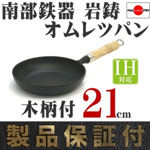 オムレツパン 21cm 木柄付 南部鉄器 岩鋳 日本製 IH対応 ギフト 贈り物 保証書 パンフレット付き kitchengoods