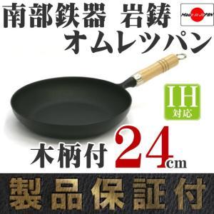 オムレツパン 24cm 木柄付 南部鉄器 岩鋳 日本製 IH対応 ギフト 贈り物 保証書 パンフレット付き kitchengoods