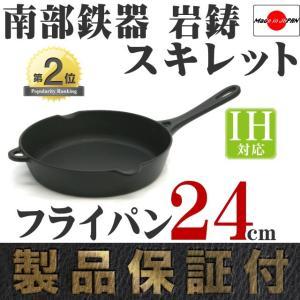 フライパン スキレット 南部鉄器 24cm 岩鋳 日本製 IH対応 ギフト 贈り物 保証書 パンフレット付き kitchengoods