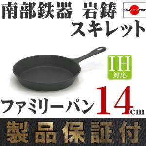 ファミリ―パン 14cm スキレット 南部鉄器 岩鋳 日本製 IH対応 ギフト 贈り物 保証書 パンフレット付き|kitchengoods