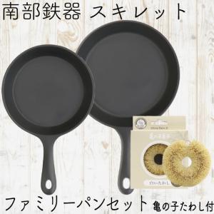 保証書 パンフレット付 スキレット フライパン 南部鉄器 岩鋳 ファミリ―パン 14cm&17cm 大小セット 亀の子たわしセット 日本製 IH対応 ガス対応 白いたわし kitchengoods