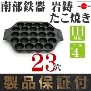 たこ焼き器 23穴 南部鉄器 岩鋳 日本製 IH対応 ギフト 贈り物 保証書 パンフレット付き kitchengoods