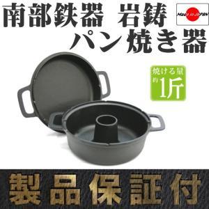 パン焼き器 南部鉄器 岩鋳 日本製 ギフト 贈り物 保証書 パンフレット付き|kitchengoods