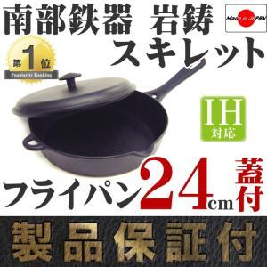 フライパン スキレット 南部鉄器 24cm 蓋付き 岩鋳 日本製 IH対応 ギフト 贈り物 保証書 パンフレット付き|kitchengoods