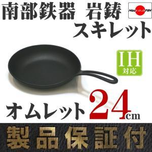 フライパン スキレット 南部鉄器 オムレット 24cm 岩鋳 日本製 IH対応 ギフト 贈り物 保証書 パンフレット付き kitchengoods