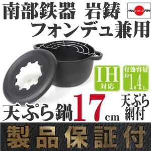 天ぷら鍋 フォンデュ兼用 南部鉄器 岩鋳 17cm ブラック 天ぷら網付き 日本製 ギフト 贈り物 保証書 パンフレット付き|kitchengoods