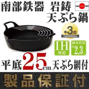 天ぷら鍋 南部鉄器 岩鋳 平底25cm (天ぷら網付き) 日本製 IH対応 ギフト 贈り物 保証書 パンフレット付き|kitchengoods