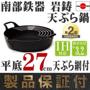 天ぷら鍋 南部鉄器 岩鋳 平底27cm (天ぷら網付き) 日本製 IH対応 ギフト 贈り物 保証書 パンフレット付き|kitchengoods