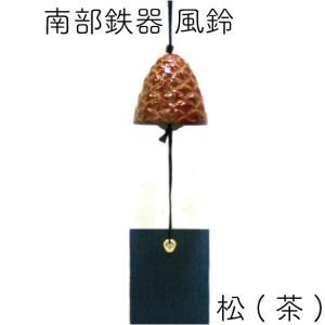 風鈴 南部鉄器 岩鋳 松 茶 日本製 ギフト 贈り物|kitchengoods