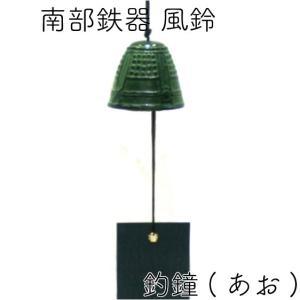 風鈴 南部鉄器 岩鋳 釣鐘 あお 日本製 ギフト 贈り物|kitchengoods