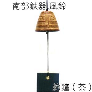 風鈴 南部鉄器 岩鋳 釣鐘 茶 日本製 ギフト 贈り物|kitchengoods