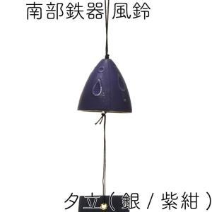 風鈴 南部鉄器 岩鋳 夕立 (銀/紫紺) 日本製 ギフト 贈り物|kitchengoods