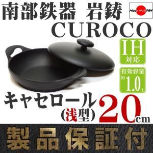 キャセロ―ル 20cm (浅型) 南部鉄器 岩鋳 クロコ(CUROCO) 日本製 IH対応 ギフト 贈り物 保証書 パンフレット付き kitchengoods