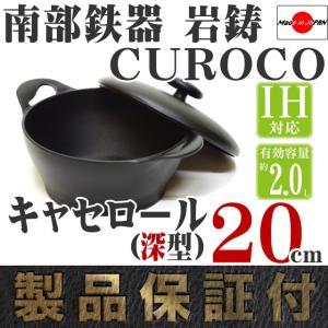 キャセロール 20cm (深型) 南部鉄器 岩鋳 クロコ(CUROCO) 日本製 IH対応 ギフト 贈り物 保証書 パンフレット付き|kitchengoods
