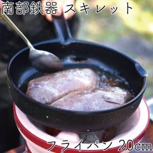 フライパン スキレット 南部鉄器 20cm 及源 CA-008 日本製 ギフト 贈り物 保証書 パンフレット付き|kitchengoods