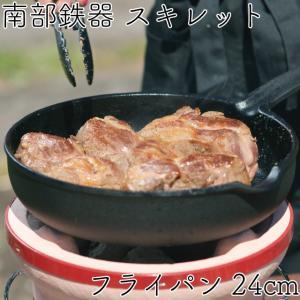 フライパン スキレット 南部鉄器 24cm 及源 CA-009 日本製 ギフト 贈り物 保証書 パンフレット付き|kitchengoods