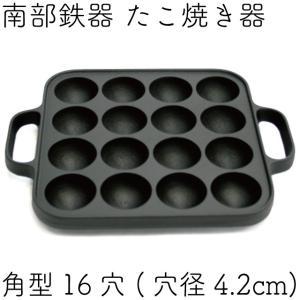 たこ焼き 角型 16穴 (穴径4.2cm) 南部鉄器 及源 CA-030-L 日本製 ギフト 贈り物 保証書 パンフレット付き|kitchengoods