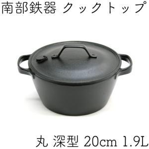 クックトップ 煮込み鍋 丸深型 20cm 1.9L 南部鉄器 及源 CT-004 日本製 ギフト 贈り物 保証書 パンフレット付き|kitchengoods