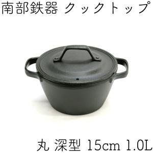 クックトップ 煮込み鍋 丸深型 15cm 1.0L 南部鉄器 及源 CT-005 日本製 ギフト 贈り物 保証書 パンフレット付き|kitchengoods