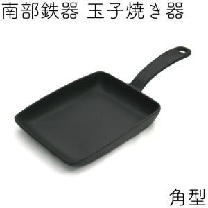 玉子焼き器 角型 南部鉄器 及源 F-141 日本製 ギフト 贈り物 保証書 パンフレット付き kitchengoods