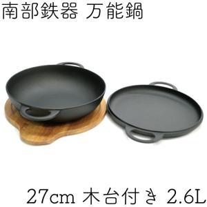 ニューラウンド万能鍋 27cm 2.6L 南部鉄器 及源 F-157 日本製 ギフト 贈り物 保証書 パンフレット付き|kitchengoods