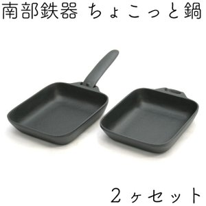 ちょこっと鍋 2ヶセット 南部鉄器 及源 F-348 日本製 ギフト 贈り物 保証書 パンフレット付き kitchengoods