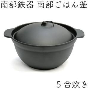 ごはん鍋 南部ごはん釜 5合炊き 南部鉄器 及源 F-413 日本製 ギフト 贈り物 保証書 パンフレット付き|kitchengoods
