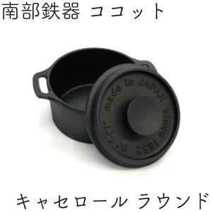 キャセロール ラウンド 南部鉄器 及源 F-417 日本製 ギフト 贈り物 保証書 パンフレット付き|kitchengoods