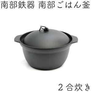 ごはん鍋 南部ごはん釜 2合炊き 南部鉄器 及源 F-450 日本製 ギフト 贈り物 保証書 パンフレット付き kitchengoods
