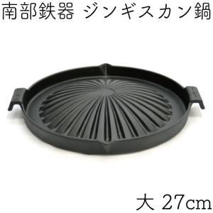 ジンギスカン鍋 大 27cm 及源 F-071 日本製 ギフト 贈り物 保証書 パンフレット付き|kitchengoods