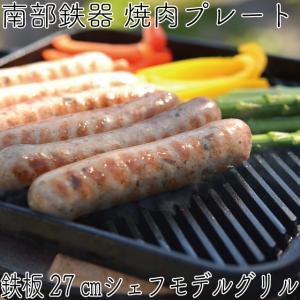 焼肉プレート 鉄板 27cm シェフモデルグリル 南部鉄器 及源 F-802 日本製 鉄板 ギフト 贈り物  BBQ バーベキュー 保証書 パンフレット付き|kitchengoods