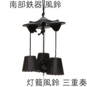 風鈴(灯籠風鈴) 南部鉄器 及源 三重奏 日本製 ギフト 贈り物|kitchengoods