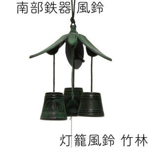 風鈴(灯籠風鈴) 南部鉄器 及源 竹林 日本製 ギフト 贈り物|kitchengoods