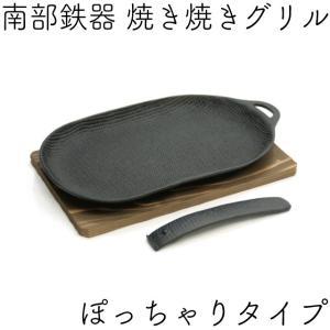 焼き焼きグリル ぽっちゃりタイプ (ハンドル・木台付) 南部鉄器 及源 U-029 日本製 ギフト 贈り物 保証書 パンフレット付き|kitchengoods