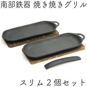焼き焼きグリル スリム2個セット (ハンドル・木台付) 南部鉄器 及源 U-031 日本製 ギフト 贈り物 保証書 パンフレット付き|kitchengoods