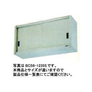 送料無料 新品 マルゼン 吊戸棚 (ステンレス戸) W1500*D300*H600 BCS6-1530S|kitchenking