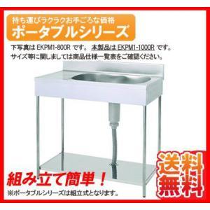 送料無料 新品 アズマ ポータブル 1槽水切シンク 1000*460*750 EKPM1-1000R kitchenking