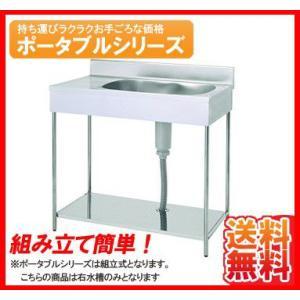 送料無料 新品 アズマ ポータブル 1槽水切シンク 800*460*750 EKPM1-800R|kitchenking
