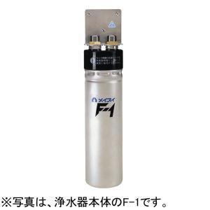 送料無料 新品 メイスイ 業務用浄水器I型FシリーズF-1交換用カートリッジ F-1C|kitchenking